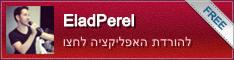 EladPerel