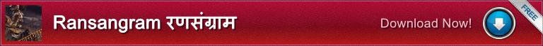 Ransangram रणसंग्राम